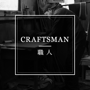 CRAFTSMAN 職人