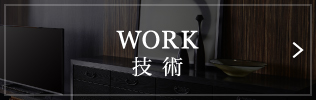WORK 技術